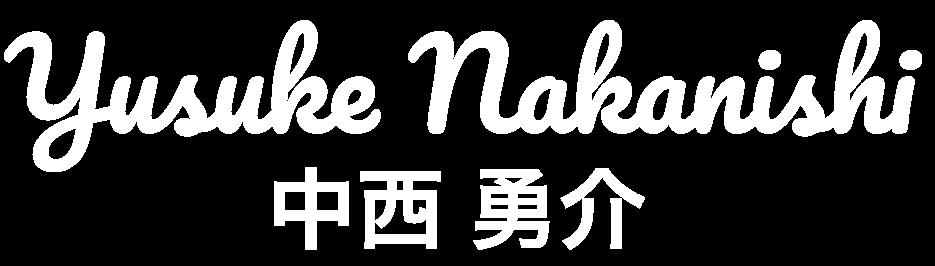 中西 勇介 - タイの起業家&ウェブマーケティング
